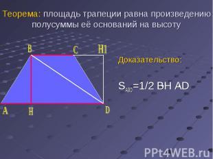 Доказательство: Доказательство: SABD=1/2 BH AD