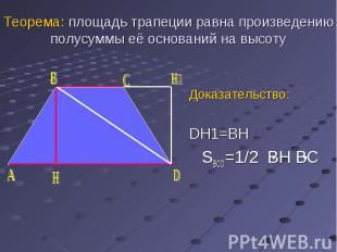 Доказательство: Доказательство: DH1=BH SBCD=1/2 BH BC