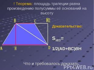 Доказательство: Доказательство: SABCD= 1/2(AD+BC)BH