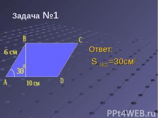 Ответ: Ответ: S ABCD =30см2