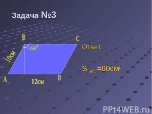 Ответ Ответ S ABCD =60см2