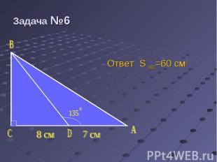 Ответ S ABC=60 см2 Ответ S ABC=60 см2