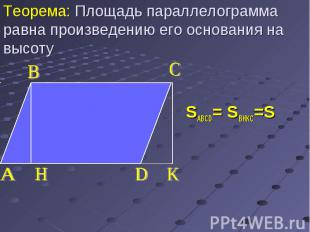 SABCD= SBHKC=S
