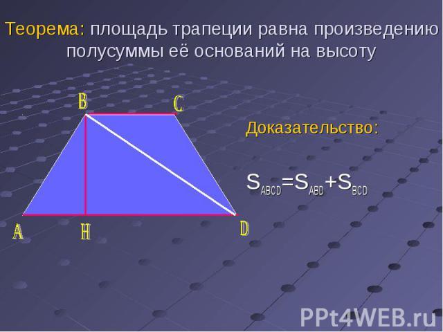 Доказательство: Доказательство: SABCD=SABD+SBCD