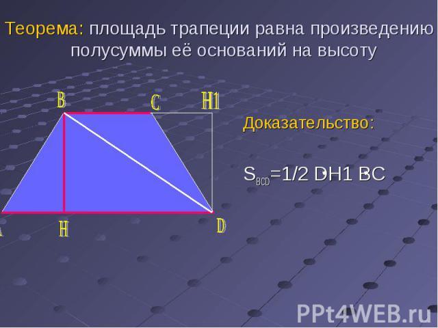 Доказательство: Доказательство: SBCD=1/2 DH1 BC