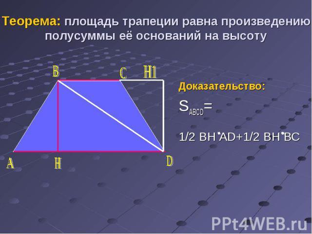 Доказательство: Доказательство: SABCD= 1/2 BH AD+1/2 BH BC