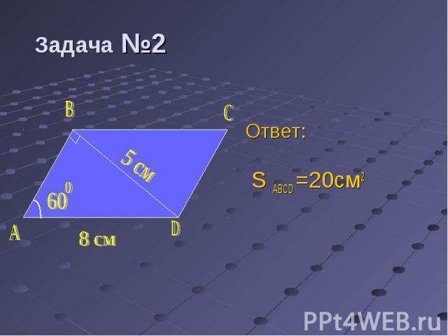 Ответ: Ответ: S ABCD =20см2