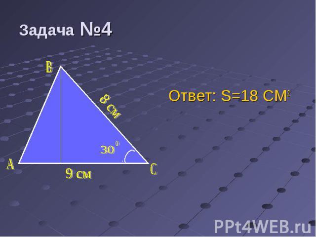Ответ: S=18 СМ2 Ответ: S=18 СМ2