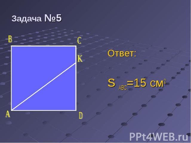 Ответ: Ответ: S ABC=15 см2