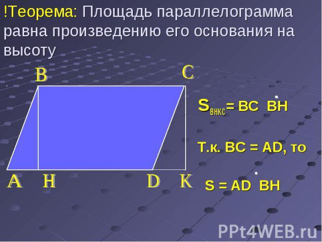 SBHKC= BC BH Т.к. BC = AD, то S = AD BH