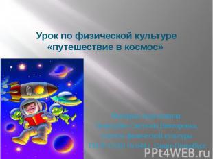Урок по физической культуре «путешествие в космос» Материал подготовила: Поцелуй