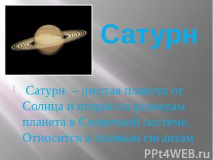 Сатурн Сатурн – шестая планета от Солнца и вторая по размерам планета в Солнечно