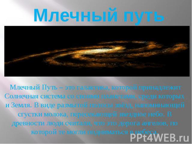 Млечный путь