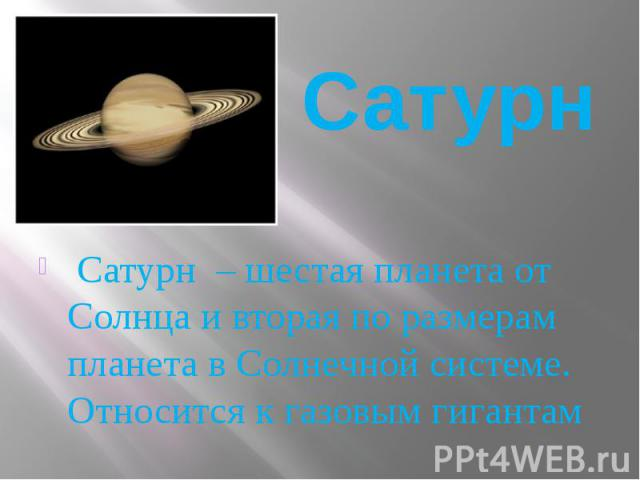 Сатурн Сатурн – шестая планета от Солнца и вторая по размерам планета в Солнечной системе. Относится к газовым гигантам