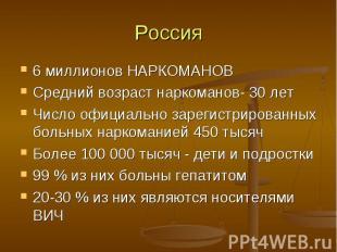 Россия 6 миллионов НАРКОМАНОВ Средний возраст наркоманов- 30 лет Число официальн