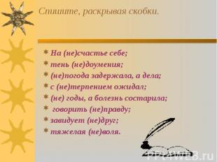 На (не)счастье себе; На (не)счастье себе; тень (не)доумения; (не)погода задержал