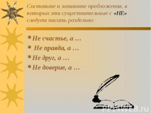 Не счастье, а … Не счастье, а … Не правда, а … Не друг, а … Не доверие, а …