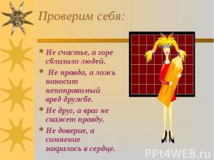 Не счастье, а горе сблизило людей. Не счастье, а горе сблизило людей. Не правда,