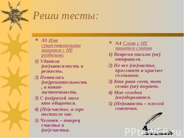 А3 Имя существительное пишется с НЕ раздельно: А3 Имя существительное пишется с НЕ раздельно: 1) Удивила (не)зависимость и резкость. 2) Появилась (не)решительность, а какая- застенчивость. 3) С (не)ряхой мало кто общается. 4) (Не)счастье, а горе пос…
