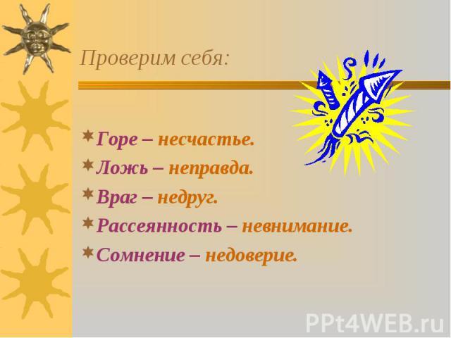 Горе – несчастье. Горе – несчастье. Ложь – неправда. Враг – недруг. Рассеянность – невнимание. Сомнение – недоверие.