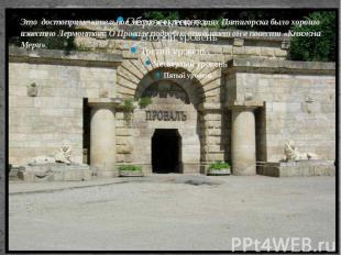 Это достопримечательное место в окрестностях Пятигорска было хорошо известно Лер