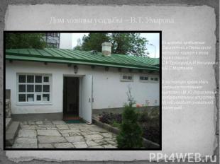 Дом хозяина усадьбы – В.Т. Умарова Во времена пребывания Лермонтова в Пятигорске