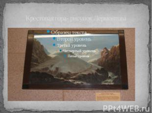 Крестовая гора- рисунок Лермонтова