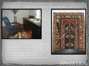 Кабинет-спальня Лермонтова В домике у Лермонтова всегда было много шума, горячих