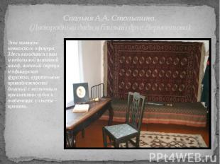 Спальня А.А. Столыпина. (Двоюродный дядя и близкий друг Лермонтова) Эта комната