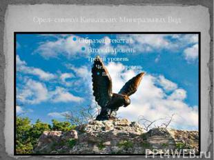 Орел- символ Кавказских Минеральных Вод