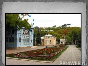 Парк- Цветник г. Пятигорск