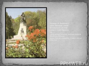 Памятник М. Лермонтову в Памятник М. Лермонтову в городе Пятигорске , откуда бро