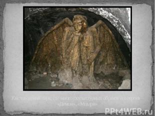 Кисловодский парк, где много скульптурных образов его героев – «Демон», «Мцыри»