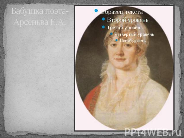 Бабушка поэта- Арсеньва Е.А.