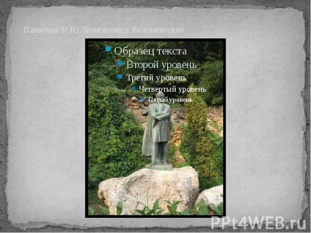Памятник М.Ю.Лермонтову в Железноводске