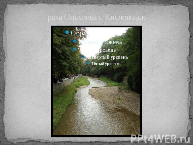 река Ольховка г. Кисловодск