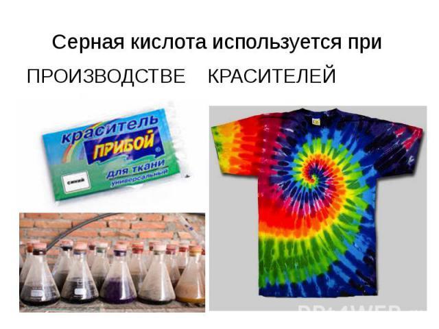 Серная кислота используется при ПРОИЗВОДСТВЕ КРАСИТЕЛЕЙ