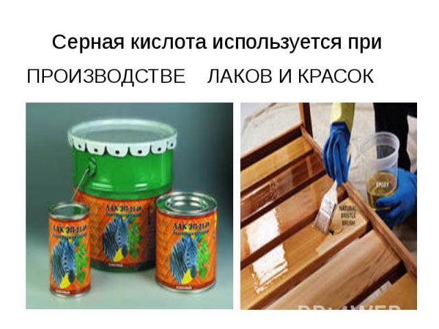 Серная кислота используется при ПРОИЗВОДСТВЕ ЛАКОВ И КРАСОК