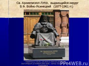Св. Архиепископ ЛУКА, выдающийся хирург В.Ф. Войно-Ясинецкий (1877-1961 гг.)