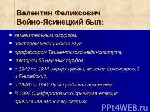 Валентин Феликсович Войно-Ясинецкий был: замечательным хирургом, доктором медици