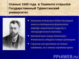 Осенью 1920 года в Ташкенте открылся Государственный Туркестанский университет.