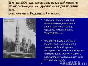 В конце 1920 года как активно верующий мирянин Войно-Ясенецкий на церковном съез