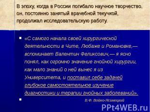 В эпоху, когда в России погибало научное творчество, он, постоянно занятый враче