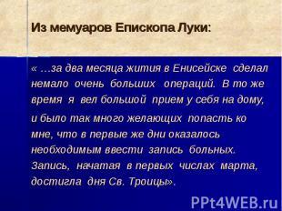 Из мемуаров Епископа Луки: « …за два месяца жития в Енисейске сделал немало очен