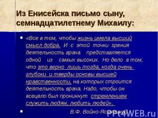 Из Енисейска письмо сыну, семнадцатилетнему Михаилу: «Все в том, чтобы жизнь име