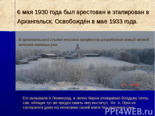 6 мая 1930 года был арестован и этапирован в Архангельск. Освобождён в мае 1933
