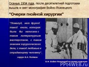 Осенью 1934 года, после десятилетней подготовки вышла в свет монография Войно-Яс