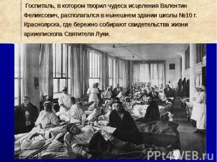 Госпиталь, в котором творил чудеса исцеления Валентин Феликсович, располагался в