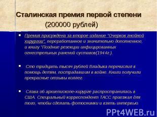 Сталинская премия первой степени (200000 рублей) Премия присуждена за второе изд