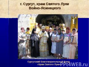 г. Сургут, храм Святого Луки Войно-Ясинецкого